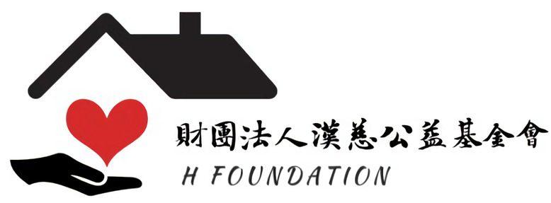 財團法人漢慈公益基金會